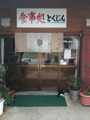 Kudaka_shokudo